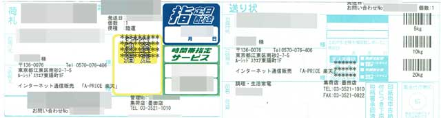 「A-PRICE」の荷札の画像